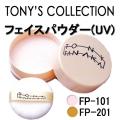 トニータナカ フェイスパウダー (UV) トニーズコレクション TONT'S COLLECTION