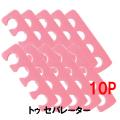 トゥ セパレーター  (ピンク) 10P 足の指にはさんでネイルの施術を効率的に…