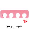 トゥ セパレーター  (ピンク) 1P ☆足の指にはさんでネイルの施術を効率的に…☆