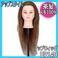 【送料無料】 アップウィッグ UP140 人毛100% 大人気のブラウンヘアー アップスタイルの練習に セットアップウィッグ