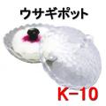 ウサギポット K-10