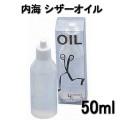 内海 シザーオイル (50ml) UTSUMI