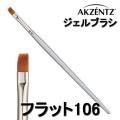 AKZENTZ(アクセンツ) フラット FLAT 106