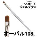 AKZENTZ(アクセンツ) オーバル OVAL 108