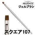 AKZENTZ(アクセンツ) スクエア SQUARE 107