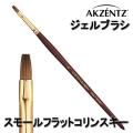 AKZENTZ(アクセンツ) スモールフラットコリンスキー #4 SMALL FLAT KOLINSKY