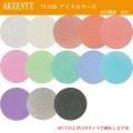 AKZENTZ(アクセンツ) UV/LED アイスカラーズ (4g)
