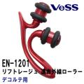 ベス EN-1201 リフトレージュ 遠赤外線ローラー・デコルテ用 (美顔ローラー) Vess
