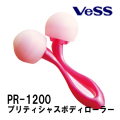 ベス PR-1200 プリティシャス ボディローラー (美顔ローラー) Vess
