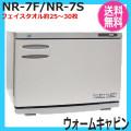 【代引き不可/送料無料】 ウィキャン ウォームキャビン NR-7F/NR-7S (屋内用)