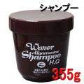 ウェーバー アルグマリーン シャンプー (355g) クリーム状シャンプー