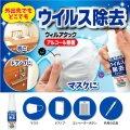 マスクにも使える 携帯用 アルコール除菌 ウイルス除去スプレー ウィルアタック 50ml 日本製