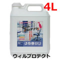 【送料無料】 ウィルプロテクト 4L (弱酸性 次亜塩素酸除菌消臭水)