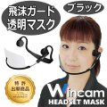 特許取得 ウィンカム ヘッドセットマスク 透明衛生マスク ブラック 1個入 唾の飛沫をガード 飲食店/デパート/工場/医療機関/理美容室/食堂/スーパー等
