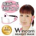特許取得 ウィンカム ヘッドセットマスク 透明衛生マスク ライトピンク 1個入 唾の飛沫をガード 飲食店/デパート/工場/医療機関/理美容室/食堂/スーパー