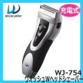 ウィキャン ウォッシュWヘッドシェーバー WJ-754 充電式 WECAN