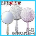 ヤマムラ Y-13 メッキハンドミラーL かわいい装飾手鏡/デコラティブ