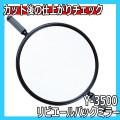 ヤマムラ Y-3500 リビエールバックミラー 鏡面直径284mm 散髪仕上がりチェックに 手鏡/サロン