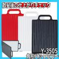 ヤマムラ Y-3505 角形バックミラー 2面式鏡 散髪カット後の仕上がりチェック 美容室/理容室用サロンミラー