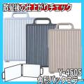 Y-4505 角型バックミラー (チタンカラー) ☆人気のチタンカラー