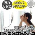洗面所やガラスにピタッ 強力吸盤付き鏡 ヤマムラ YBM-1612 LEDフレシキブルメイクアップミラー 自由自在&明るさ調節 LEDライト/化粧
