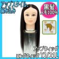 【送料無料】 YJ/21L ロングウィッグ セットアップウィッグ・人毛100%・黒髪 編み込み、アップスタイルの練習に