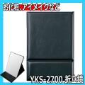 折立鏡 (YKS-2700) 【スタンドミラー】