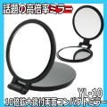 YL-10 10倍両面コンパクトミラー 【鏡】