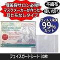 理美容室におすすめ ヨコイ 不織布 耳ヒモなし フェイスガードシート 30枚入 日本製 使い捨て/使い切り/デイスポ/マスク