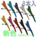 Y.S.PARK シャーククリップ 8本入 新色メタルシリーズ ヘアクリップ Y.Sパーク