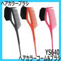Y.S.PARK(ワイエスパーク) YS-640 ヘアカラーコーム&ブラシ (カラーリング用)