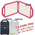 Y.S.PARK PRO ゴールデンバランスオープンWミラー ワイエスパーク