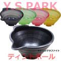 Y.S.PARK ティントボール (カラーリングカップ) ワイエスパーク