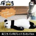 ぐ~たらしたくなるかわいい抱き枕 床ごこち パンダのブレッド 極上の肌ざわり 美容院・ヘアサロンの手元クッション、ご自宅用 アニマル/動物