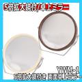 ヤマムラ YWM-1 5倍拡大鏡付き 両面卓上ミラー 木製フレーム メイク、スキンケアにおすすめ