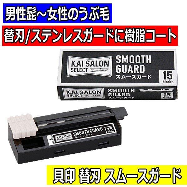 貝印 スムースガード 替刃 15枚入り KAI SALON SELECT ヒゲ~女性のうぶ毛にも 理容業務用カミソリホルダー用替刃
