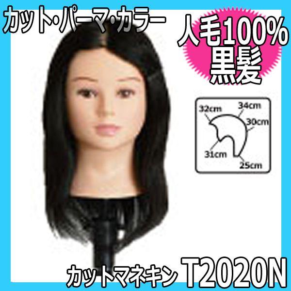 人毛100% 黒髪カットウィッグ T2020N パーマ、カラーリング、カット練習に (ヘアマネキン)