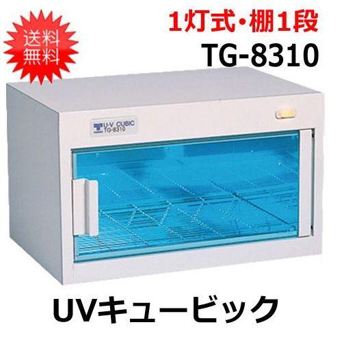 【代引き不可/送料無料】 UV キュービック TG-8310 (紫外線消毒器) タイマーなし