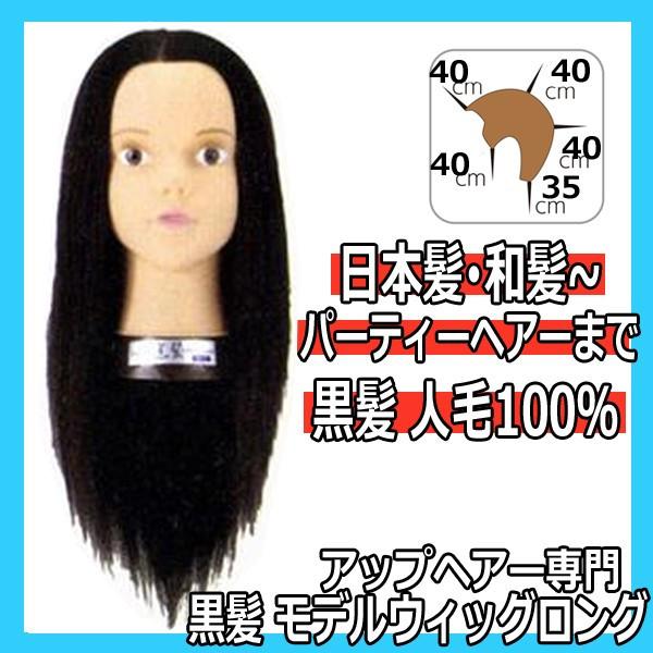 【送料無料】 アップスタイル専用ウィッグ 黒髪 モデルウィッグロング 人毛100% 日本髪・和髪からパーティーヘアーまでこれ1台 オカセン マネキンヘッド