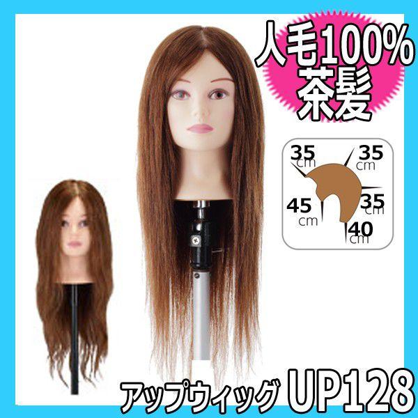 【送料無料】 アップウィッグ 人毛100% 茶髪 UP128 アップスタイル、ヘアアレンジの練習に ユーロプロステージ