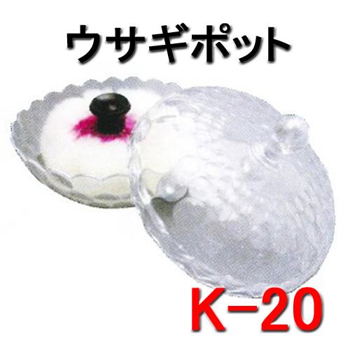 ウサギポット K-20