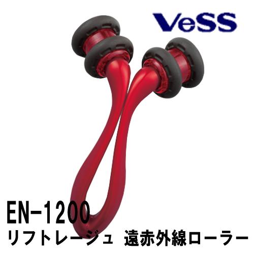 ベス EN-1200 リフトレージュ 遠赤外線ローラー (美顔ローラー) Vess