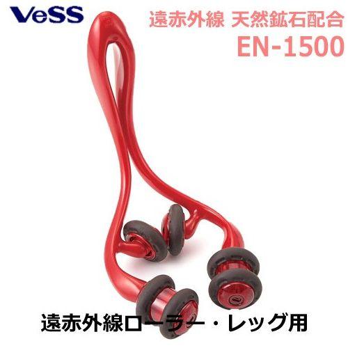 ベス EN-1500 リフトレージュ 遠赤外線ローラー レッグ用 Vess