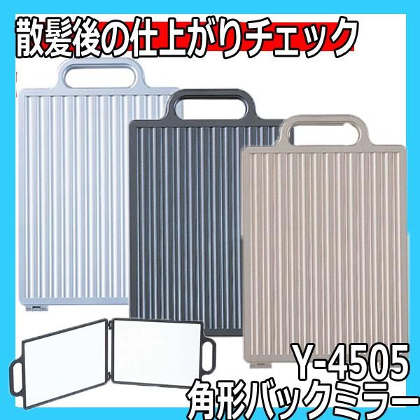 ヤマムラ Y-4505 角形バックミラー チタンカラー 2面式鏡 散髪カット後の仕上がりチェック 美容室/理容室用サロンミラー