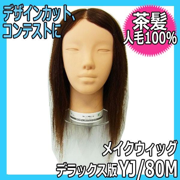 メイク&カットウィッグ・人毛100%・茶髪 YJ/80M デラックス版 デザインカット、コンテストに