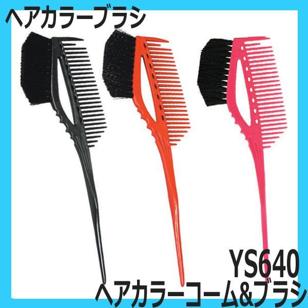 Y.S.PARK YS-640 ヘアカラーコーム&ブラシ (カラーリング用) ワイエスパーク