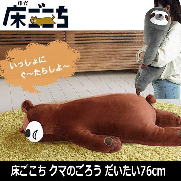 ぐ~らしたくなるかわいい抱き枕 床ごこち クマのごろう 極上の肌ざわり 美容院・ヘアサロンの手元クッション、ご自宅用 アニマル/動物
