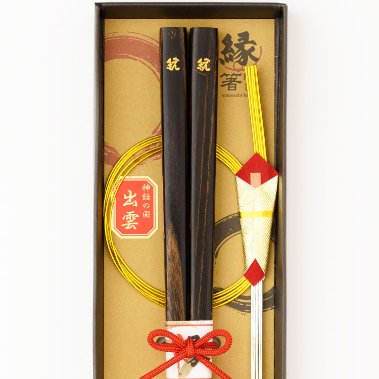 皇樹~1膳箱入り(黒)