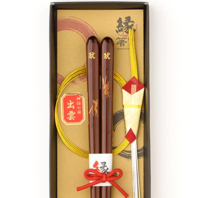 因幡・うさぎ・箸