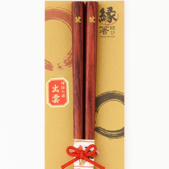 皇樹~1膳入り(茶)